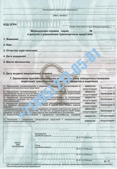 Медицинская справка для водительского удостоверения в Домодедово