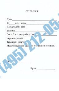 Медицинские справки для бассейна в Перово