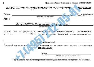 Справки психиатр нарколог в южном и северном Бутово